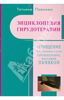 Энциклопедия гирудотерапии. Очищение тела, психики и Души упражнениями, массажем, пиявкой