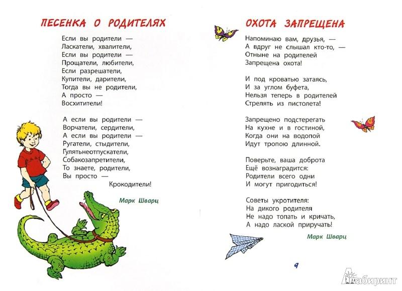 Иллюстрация 1 из 26 для Во! Семья - Гамазкова, Шварц | Лабиринт - книги. Источник: Лабиринт
