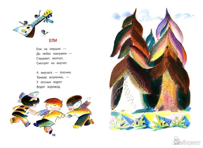 Иллюстрация 1 из 68 для Разговоры - Ирина Токмакова | Лабиринт - книги. Источник: Лабиринт