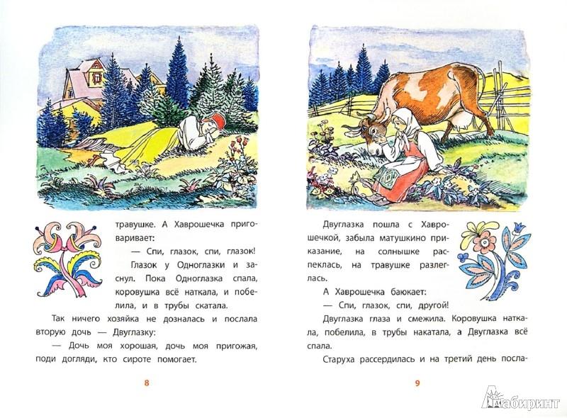 Иллюстрация 1 из 41 для Хаврошечка | Лабиринт - книги. Источник: Лабиринт