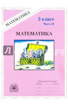 Математика. Рабочая тетрадь для 5 класса. В 2-х частях. Часть 2