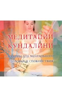 Медитации Кундалини (CD)