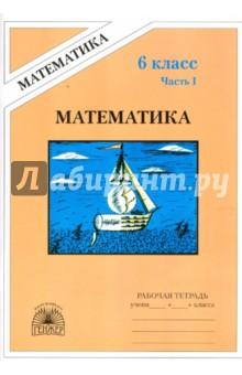 Математика. Рабочая тетрадь для 6 класса. В 2 частях. Часть 1 математика 6 класс рабочая тетрадь учебное пособие фгос