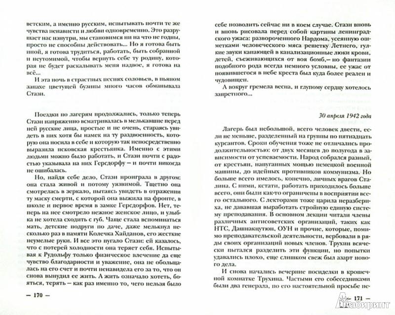 Иллюстрация 1 из 17 для Генерал - Дмитрий Вересов   Лабиринт - книги. Источник: Лабиринт