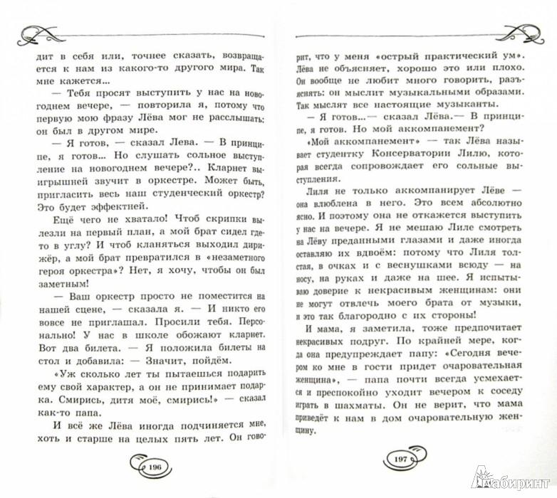 Иллюстрация 1 из 8 для Повести для девочек о дружбе - Анатолий Алексин | Лабиринт - книги. Источник: Лабиринт