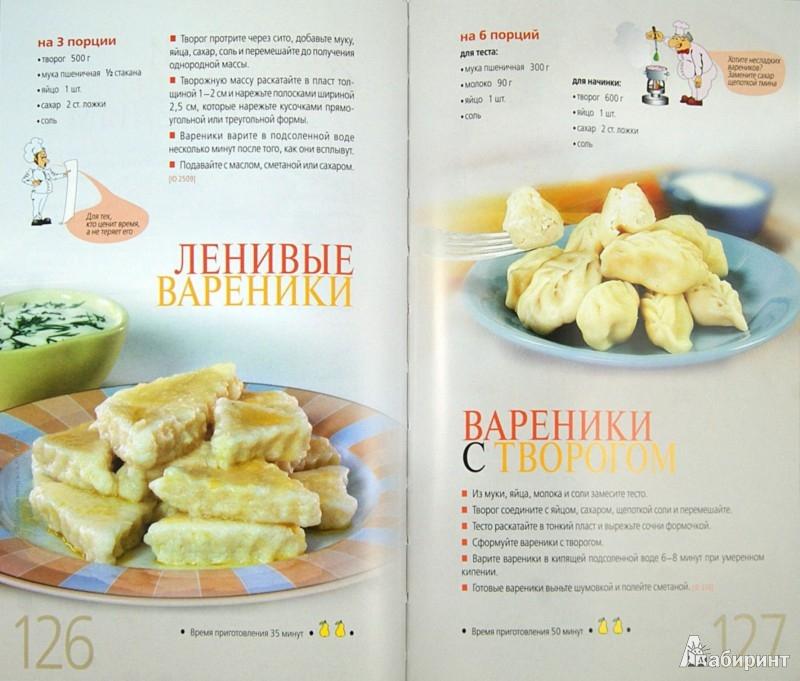 Иллюстрация 1 из 33 для Учимся готовить. Книга домашних вкусностей | Лабиринт - книги. Источник: Лабиринт