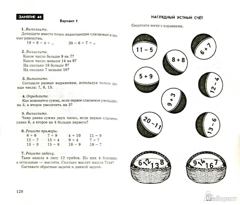 Математика 1 класс раздаточный материал
