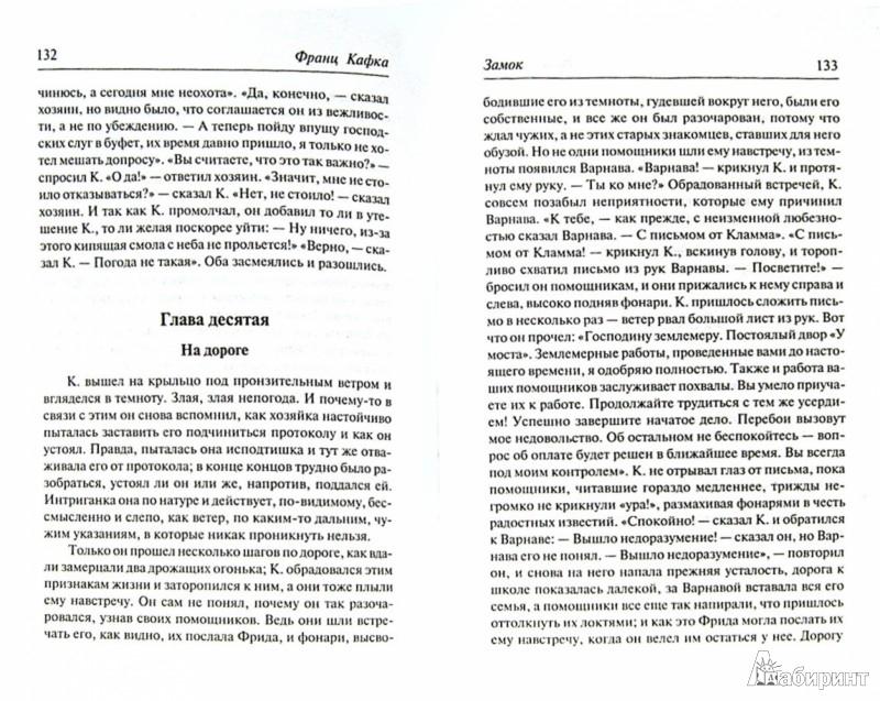 Иллюстрация 1 из 15 для Замок - Франц Кафка | Лабиринт - книги. Источник: Лабиринт