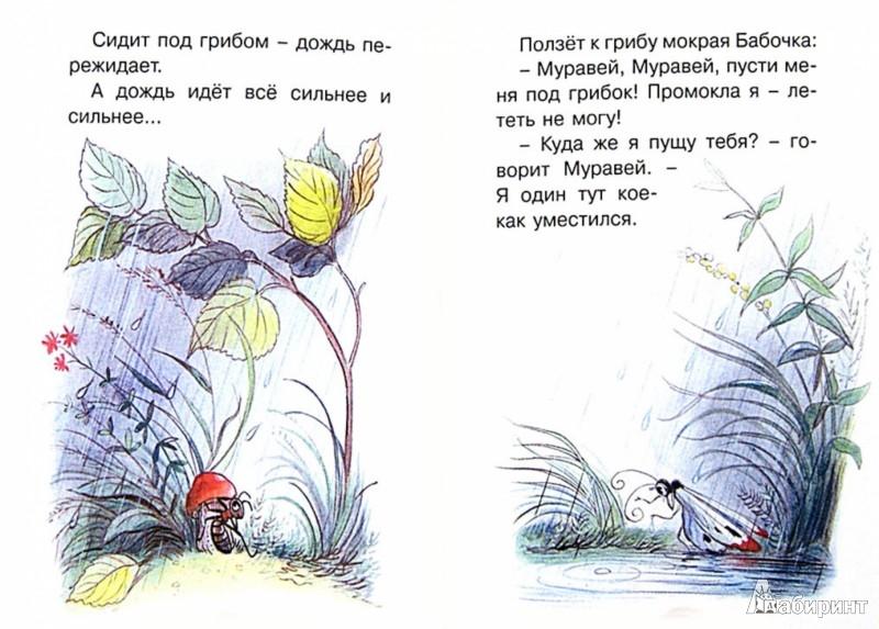 Иллюстрация 1 из 33 для Весёлые сказки и истории - Владимир Сутеев   Лабиринт - книги. Источник: Лабиринт