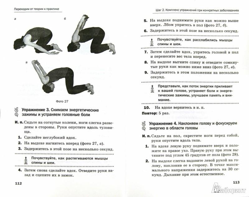 Иллюстрация 1 из 12 для Гимнастика монахов Тибета. 100 упражнений для важнейших энергетических каналов тела - Алекс Коллер | Лабиринт - книги. Источник: Лабиринт