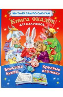 Книга сказок для мальчиков фото