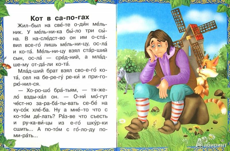Иллюстрация 1 из 17 для Книга сказок для мальчиков | Лабиринт - книги. Источник: Лабиринт
