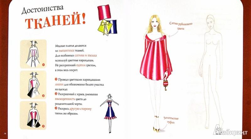 Иллюстрация 1 из 11 для Стань модельером! Высокая мода. Рисуй модели и наряды! - Дандо, Полини | Лабиринт - книги. Источник: Лабиринт