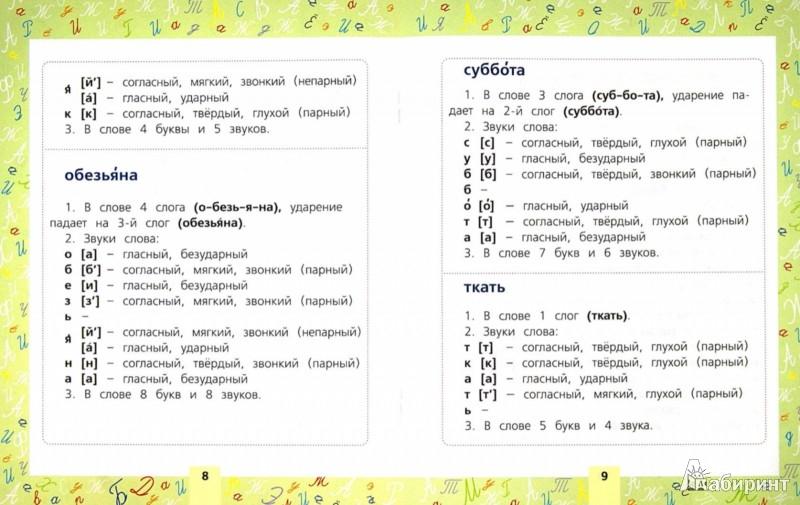 Иллюстрация 1 из 21 для Фонетический разбор и произношение слов | Лабиринт - книги. Источник: Лабиринт