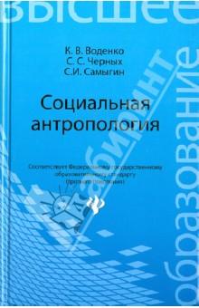 Социальная антропология