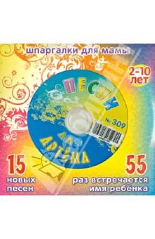 Песни для Артема № 309 (CD) песни для вовы 308 cd