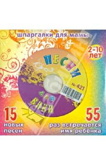 Песни для Вики № 421 (CD)