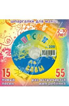 Песни для Вовы № 308 (CD)