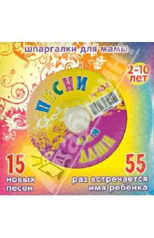 Песни для Даши № 404 (CD) песни для вовы 308 cd