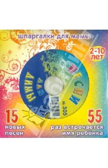 Песни для Димы № 305 (CD) икона янтарная богородица скоропослушница кян 2 305