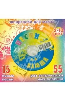 Песни для Илюши №314 (CD) песни для вовы 308 cd