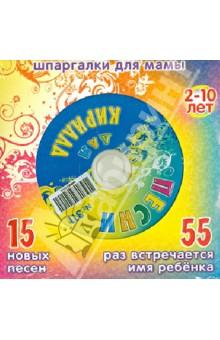 Песни для Кирилла № 311 (CD)