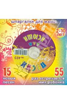 Песни для Ксюши № 423 (CD) песни для вовы 308 cd