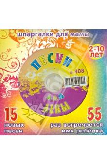 Песни для Лены № 408 (CD) песни для вовы 308 cd