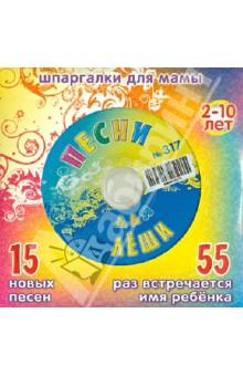 Песни для Леши № 317 (CD) песни для вовы 308 cd