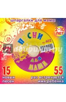 Песни для Маши № 402 (CD) песни для вовы 308 cd
