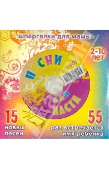 Песни для Насти № 401 (CD) песни для вовы 308 cd