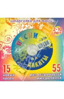 Песни для Никиты № 304 (CD)