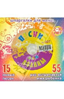 Песни для Полины № 407 (CD)