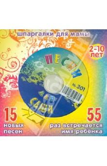 Песни для мальчика Саши № 301 (CD) песни для вовы 308 cd
