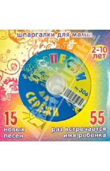 Песни для Сережи № 306 (CD) песни для вовы 308 cd
