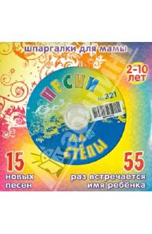 Песни для Степы № 321 (CD) песни для вовы 308 cd