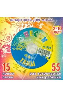 Песни для Тимы № 319 (CD) рождественские песни и колядки сборник для детей с текстами и нотами cd