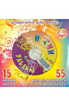 Песни для Ульяны № 415 (CD) песни для вовы 308 cd