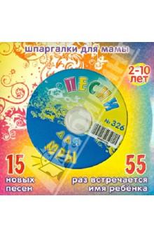 Песни для Юры № 326 (CD) песни для вовы 308 cd