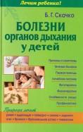 Болезни органов дыхания у детей