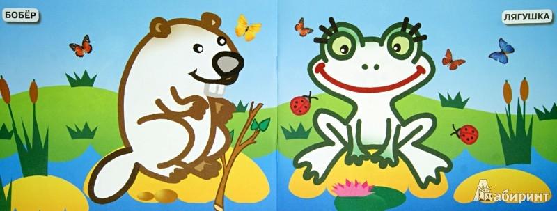 Иллюстрация 1 из 3 для Лесные звери. Рисуем пальчиками | Лабиринт - книги. Источник: Лабиринт