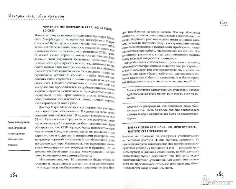 Иллюстрация 1 из 10 для История тела. 2640 фактов - Стивен Джуан | Лабиринт - книги. Источник: Лабиринт