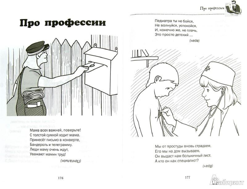 Иллюстрация 1 из 8 для Умные загадки, веселые скороговорки и любимые считалки | Лабиринт - книги. Источник: Лабиринт