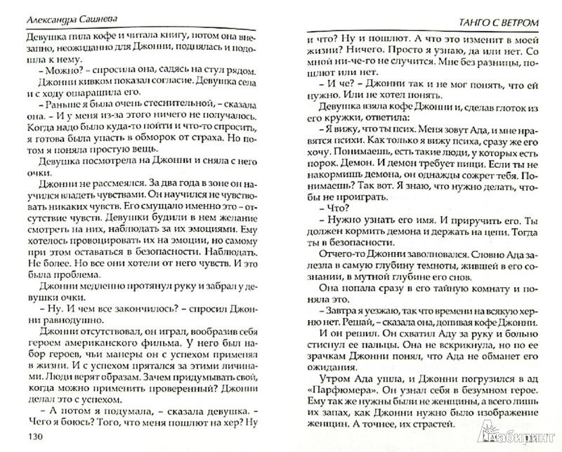 Иллюстрация 1 из 2 для Танго с ветром - Александра Сашнева | Лабиринт - книги. Источник: Лабиринт