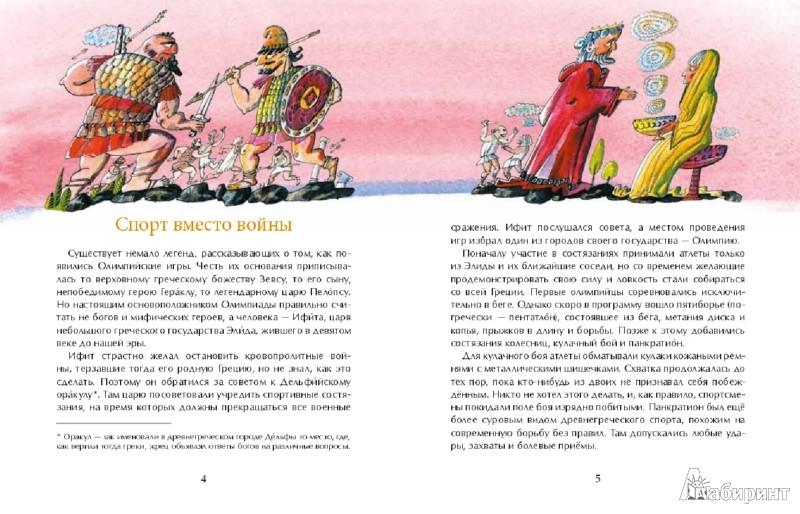 Иллюстрация 1 из 16 для Олимпийские игры - Михаил Пегов | Лабиринт - книги. Источник: Лабиринт