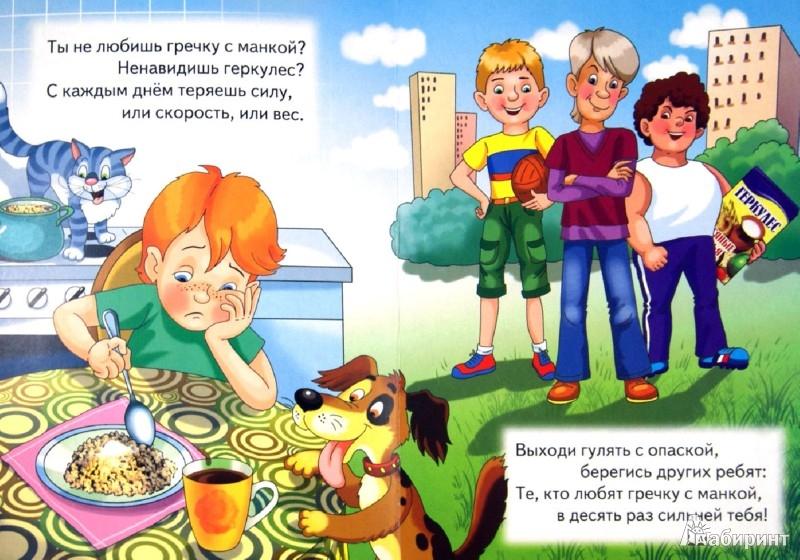 Иллюстрация 1 из 11 для Полезные советы для самостоятельных детей - Кристина Стрельникова   Лабиринт - книги. Источник: Лабиринт