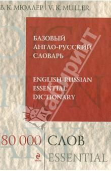 Базовый англо-русский словарь. 80 000 слов и выражений