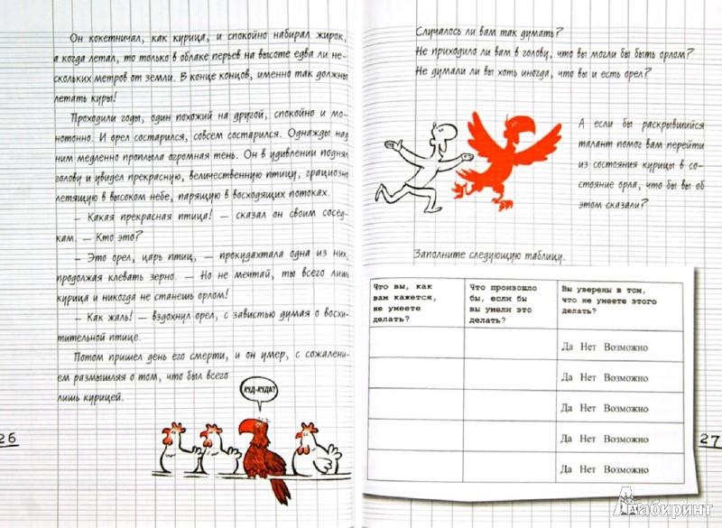 Иллюстрация 1 из 22 для Как открыть скрытые таланты. Экспресс-тренинг - Сен-Сир Ксавьер Корнетт де | Лабиринт - книги. Источник: Лабиринт