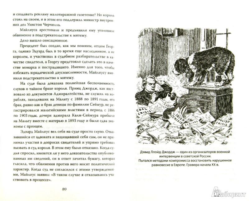 Иллюстрация 1 из 7 для Проклятие дома Виндзоров - Владимир Абаринов   Лабиринт - книги. Источник: Лабиринт