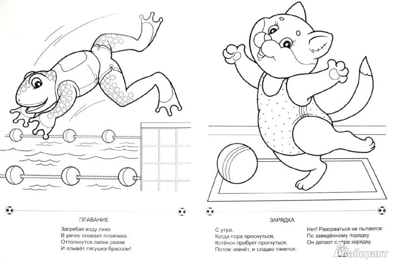 Иллюстрация 1 из 9 для Олимпийские рекорды - В. Борисов | Лабиринт - книги. Источник: Лабиринт